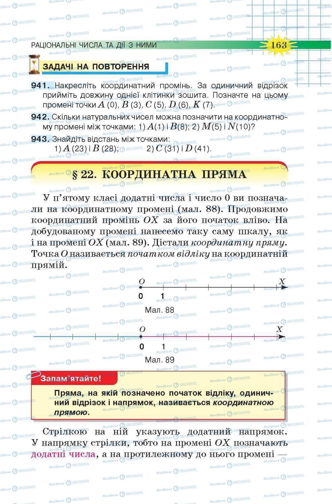 Підручники Математика 6 клас сторінка 163