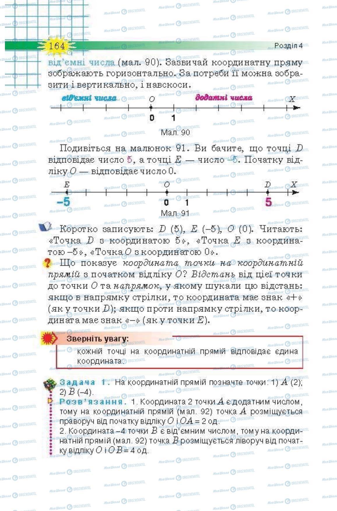 Учебники Математика 6 класс страница 164