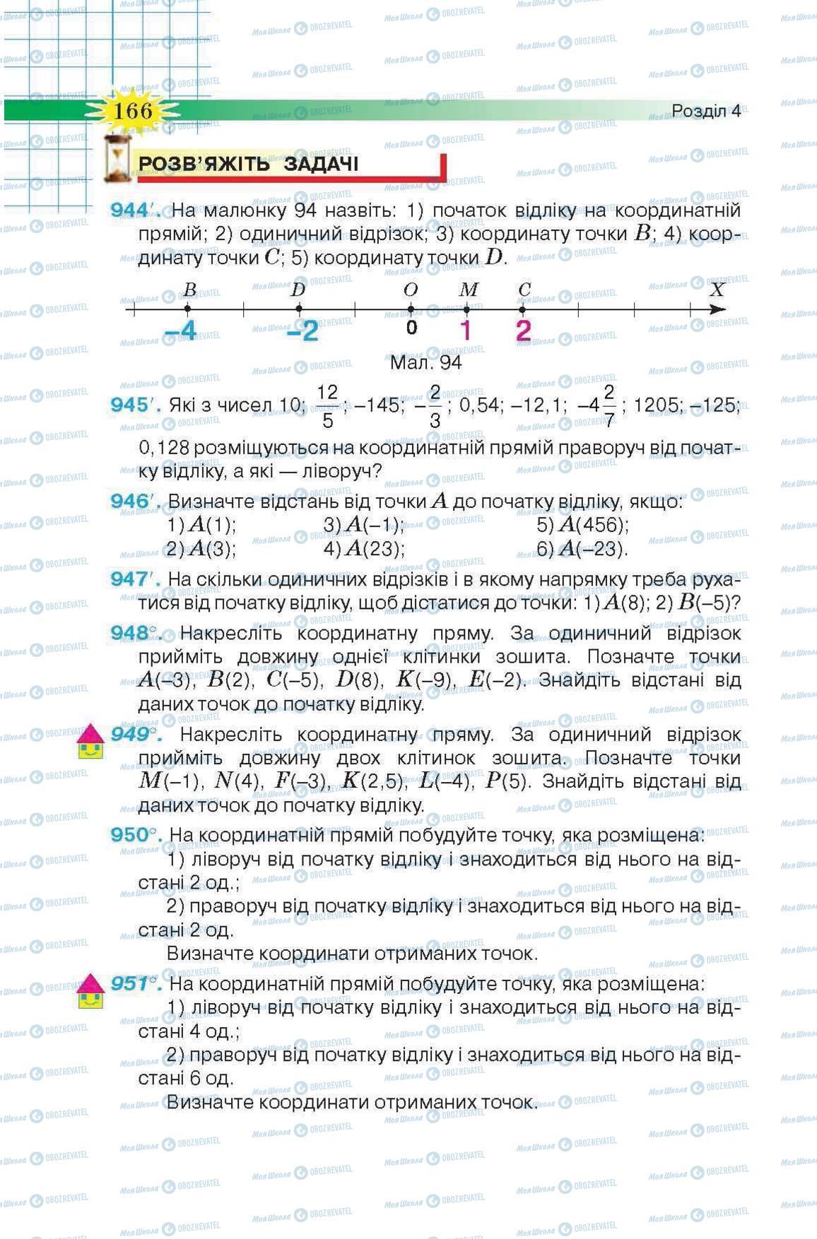 Підручники Математика 6 клас сторінка 166