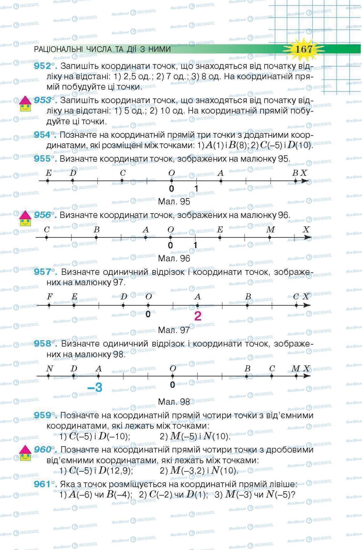 Учебники Математика 6 класс страница 167