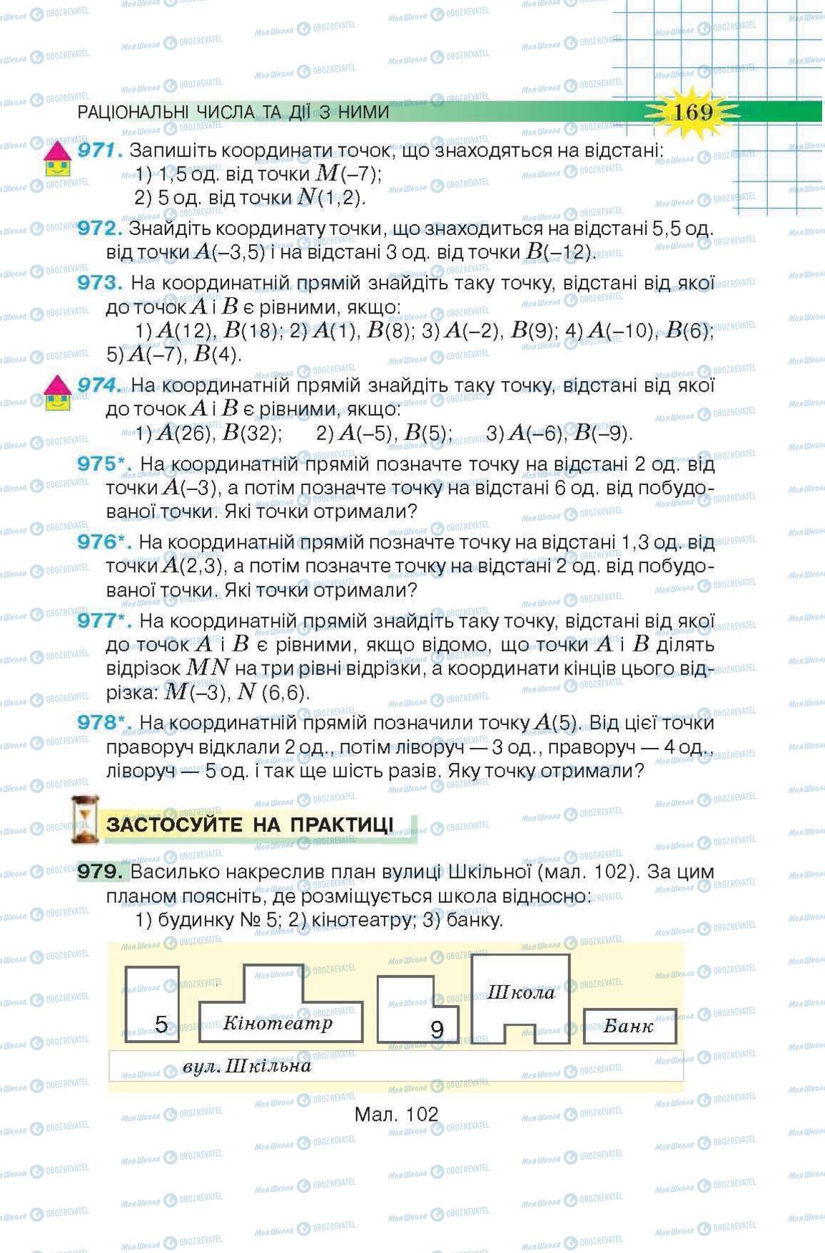 Учебники Математика 6 класс страница 169