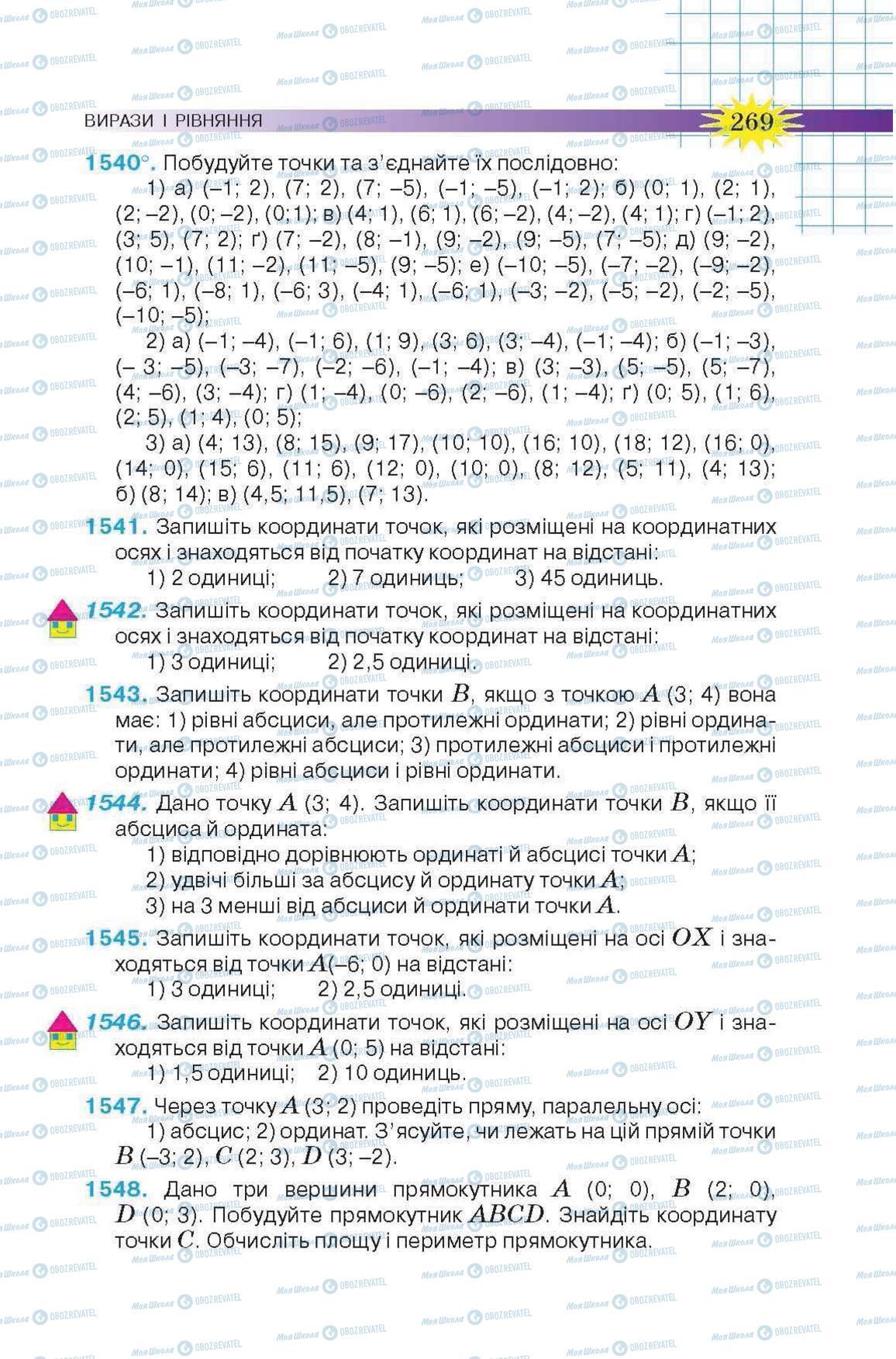 Підручники Математика 6 клас сторінка 269