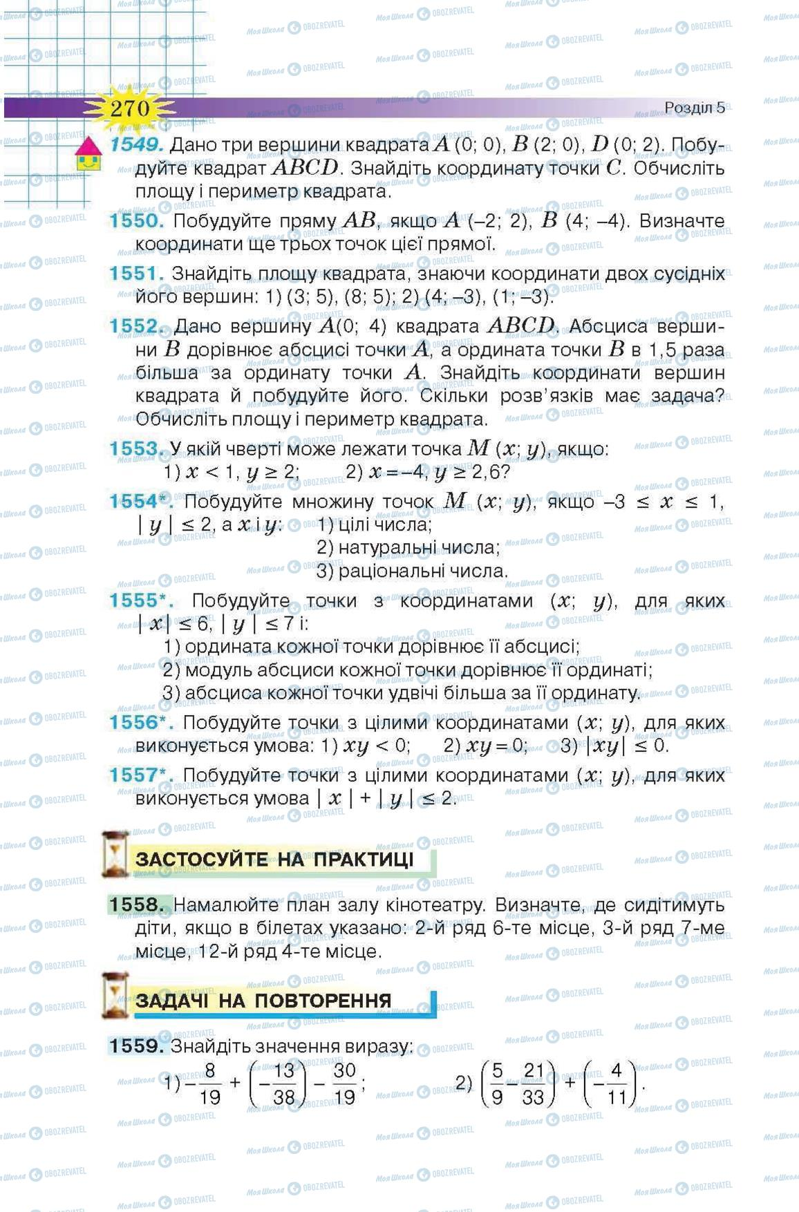 Учебники Математика 6 класс страница 270