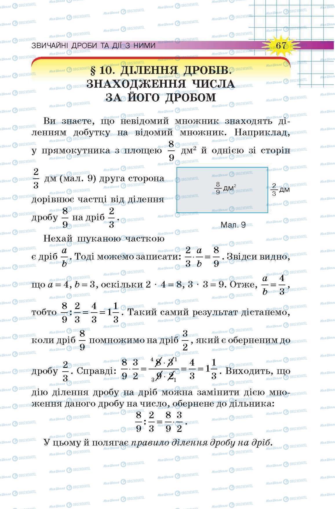 Учебники Математика 6 класс страница 67