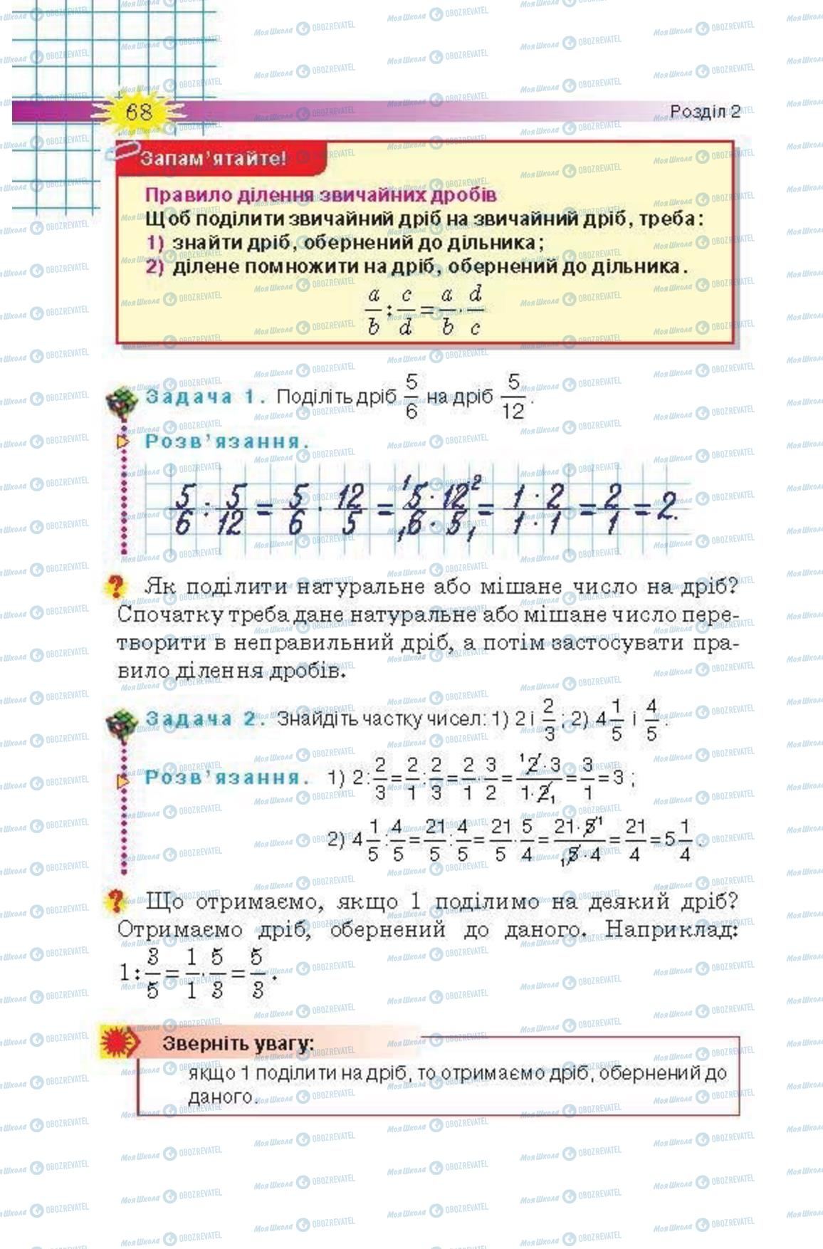 Учебники Математика 6 класс страница 68