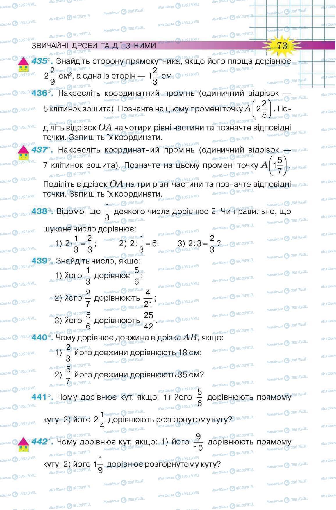 Учебники Математика 6 класс страница 73