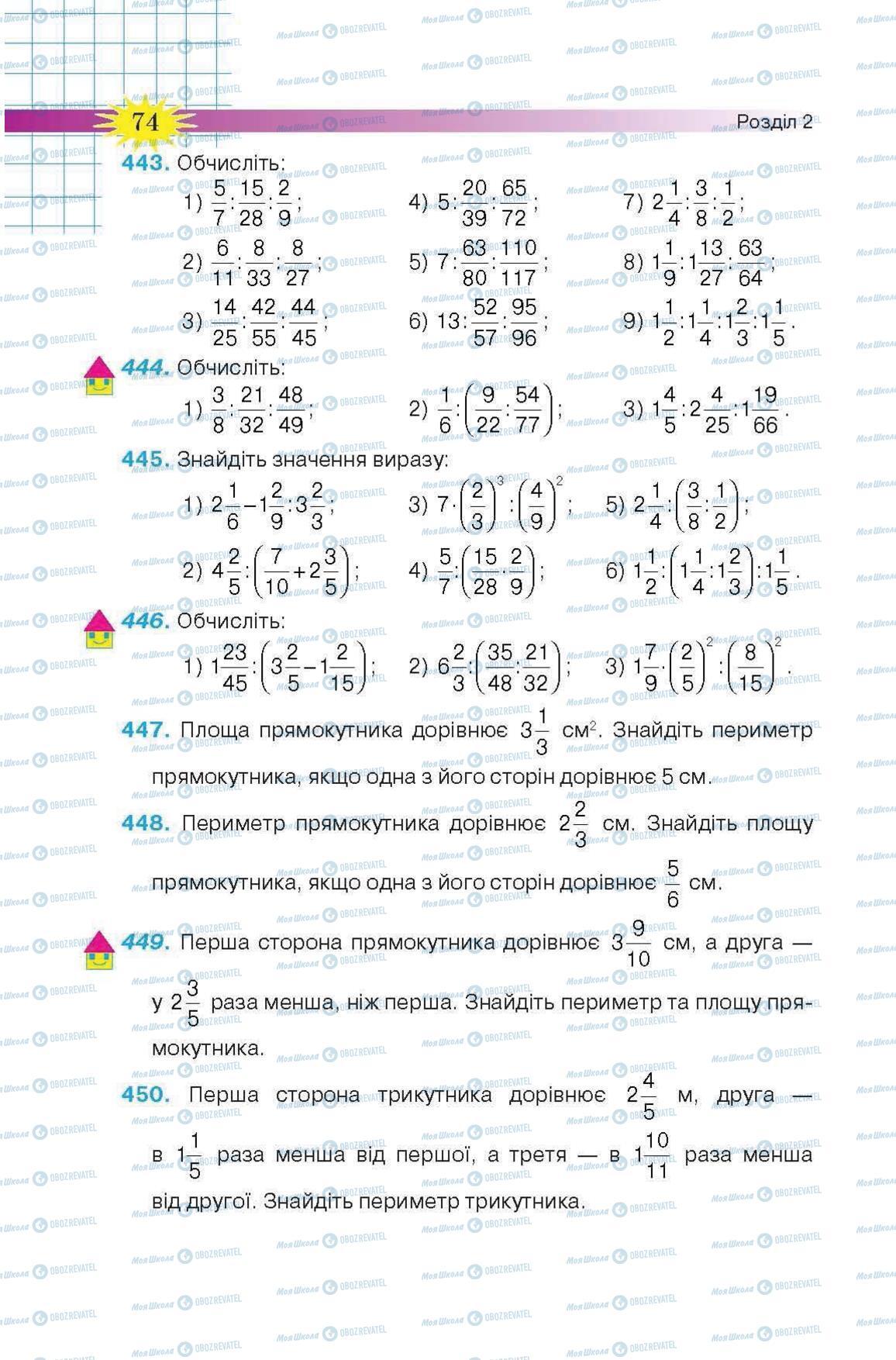 Учебники Математика 6 класс страница 74