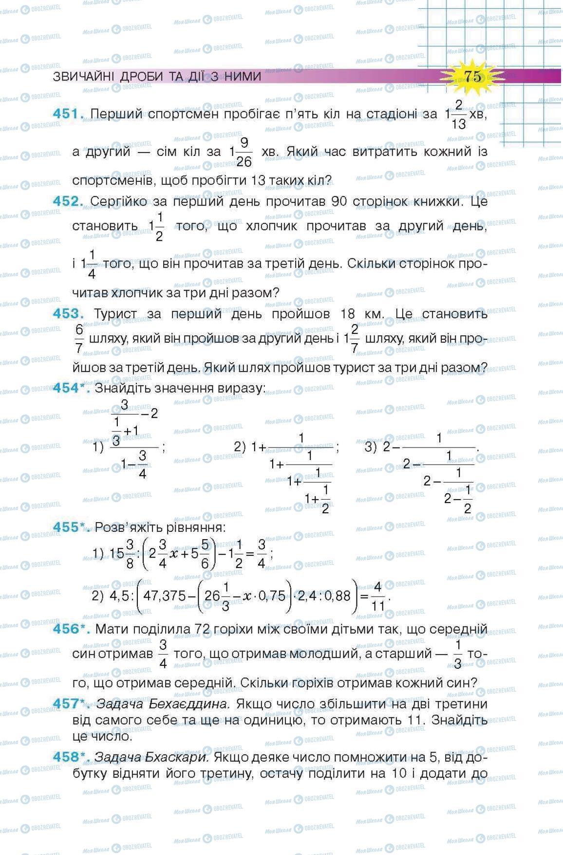 Учебники Математика 6 класс страница 75