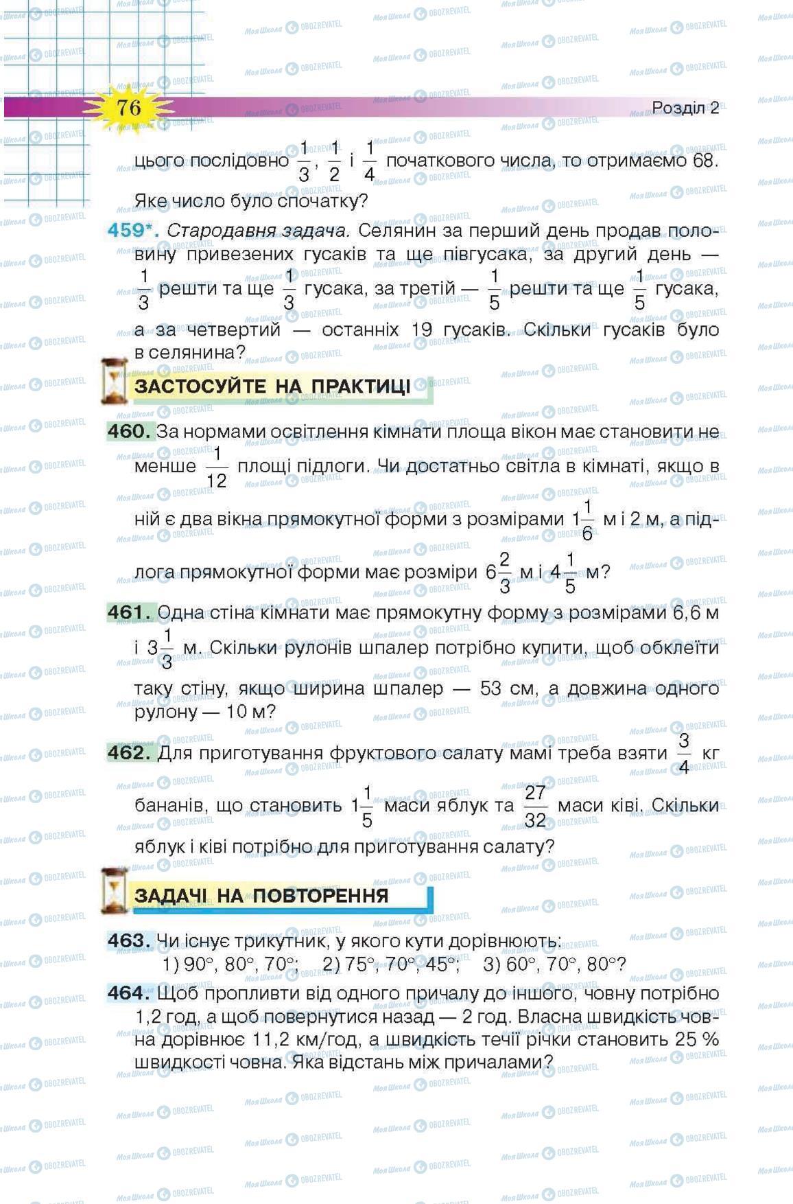 Учебники Математика 6 класс страница 76