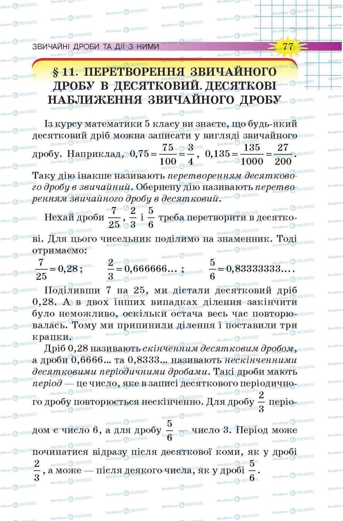Учебники Математика 6 класс страница 77