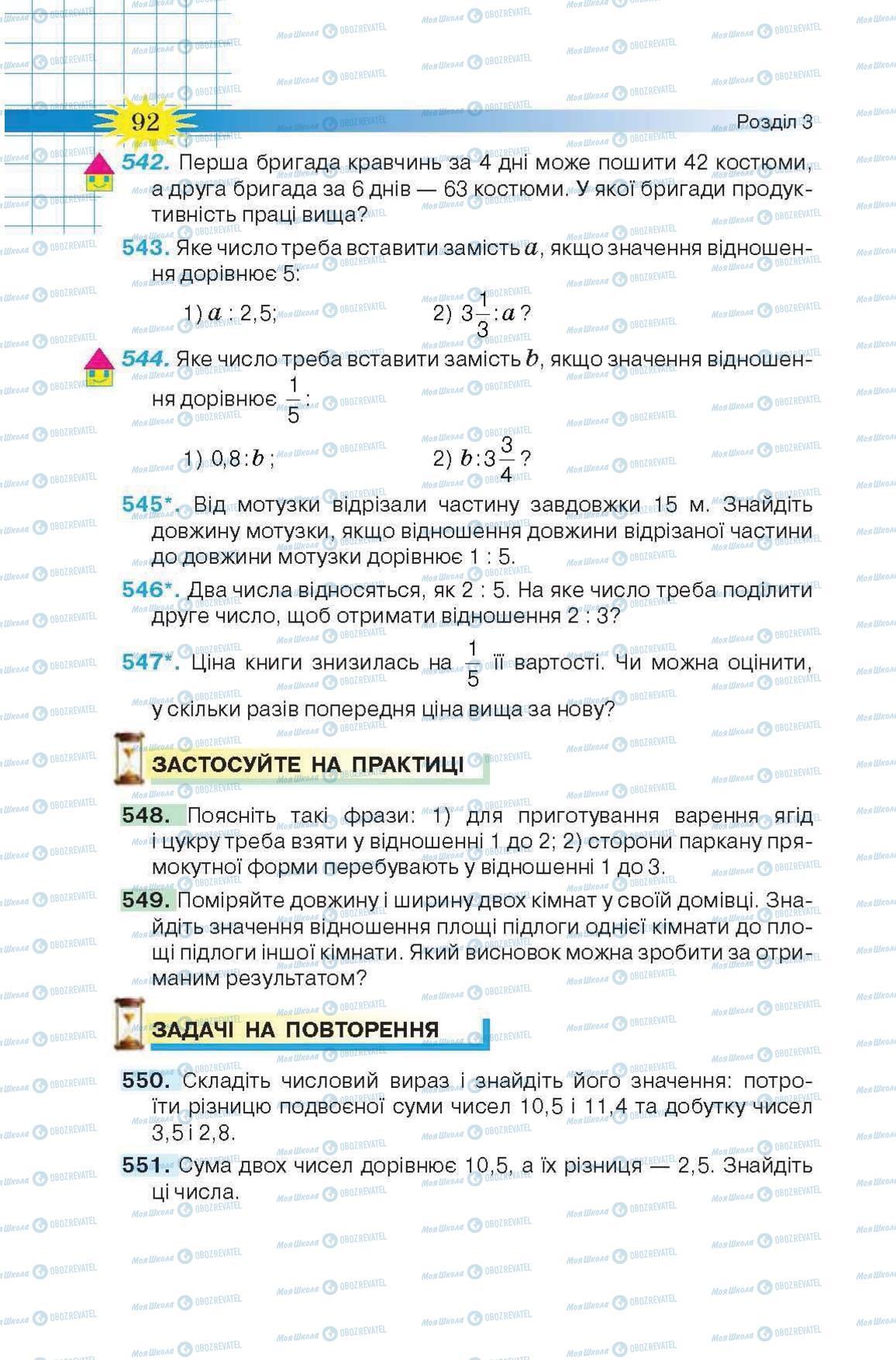 Учебники Математика 6 класс страница 92