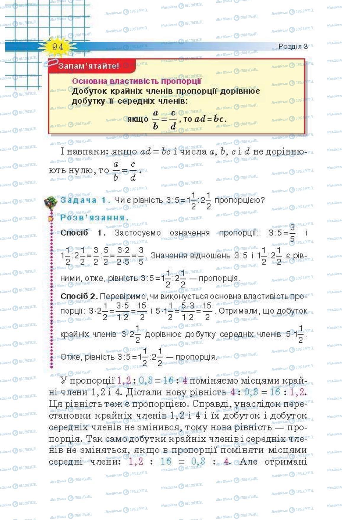 Підручники Математика 6 клас сторінка 94
