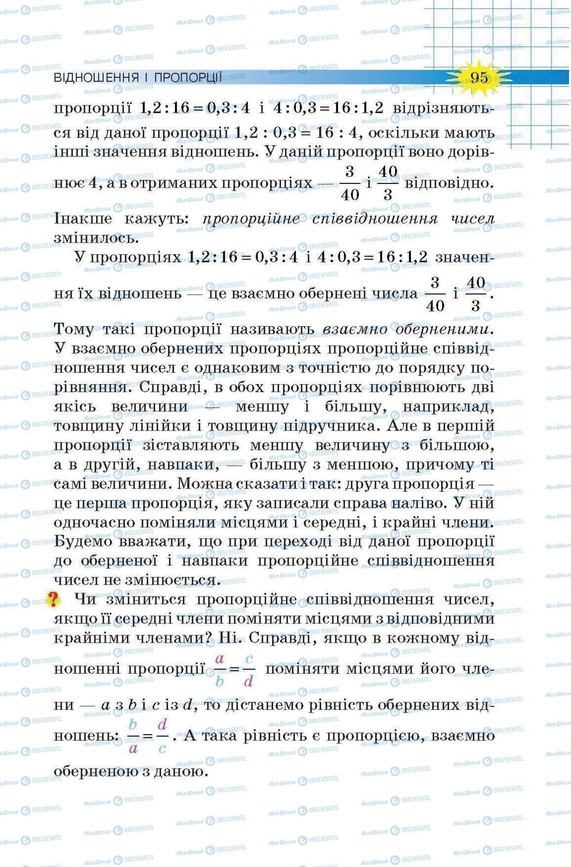 Підручники Математика 6 клас сторінка 95