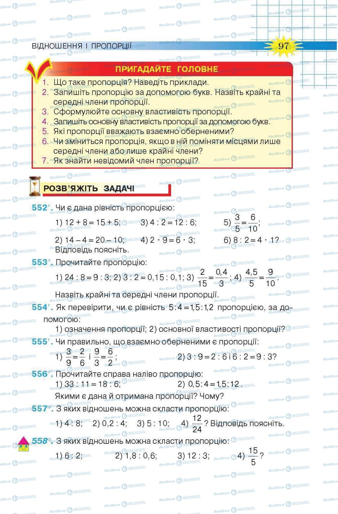 Учебники Математика 6 класс страница 97
