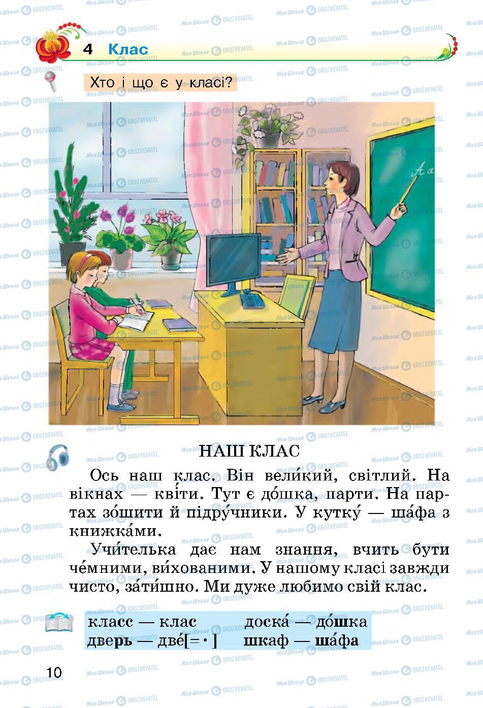 Учебники Укр мова 2 класс страница 10