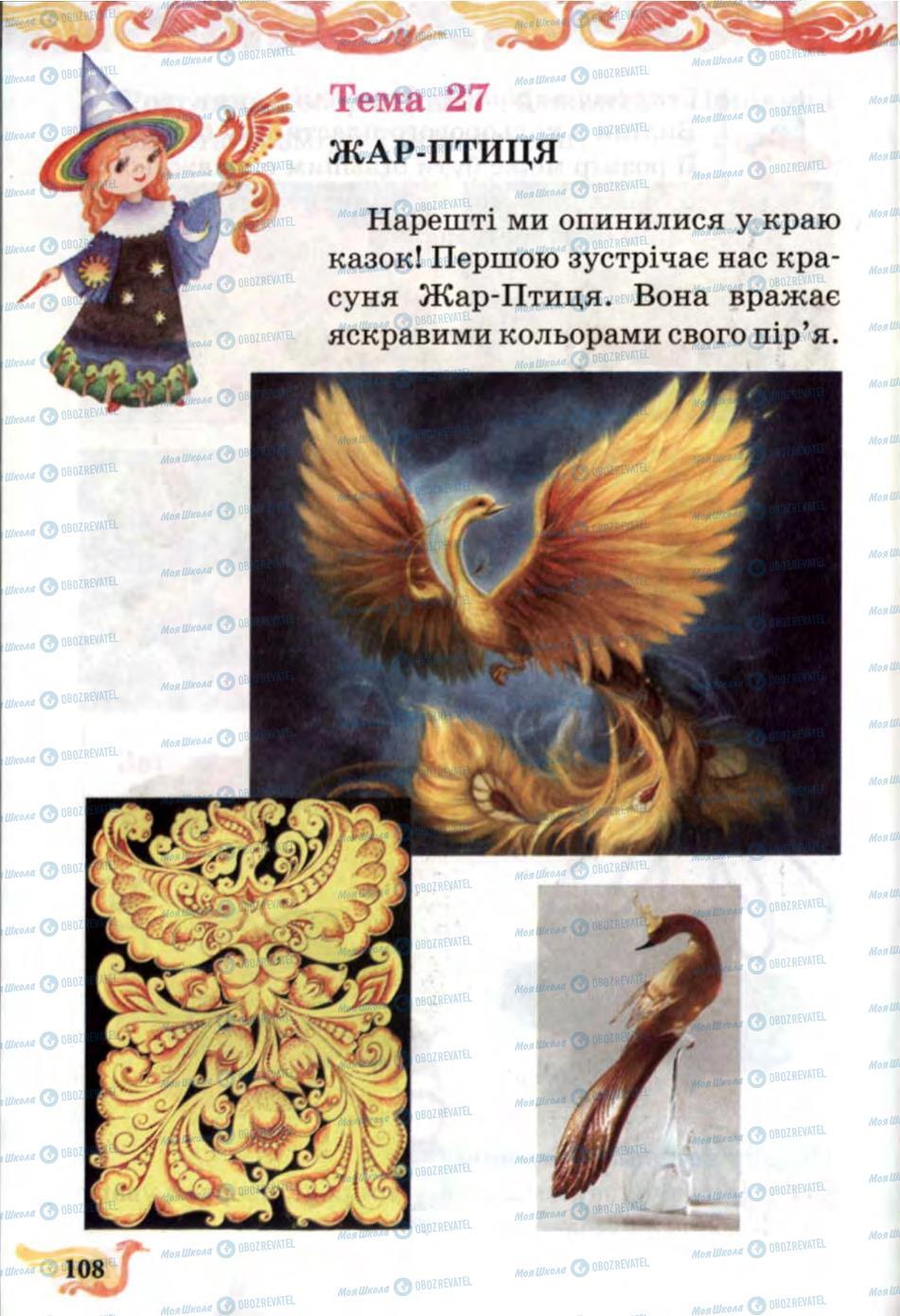 Учебники Изобразительное искусство 1 класс страница 108
