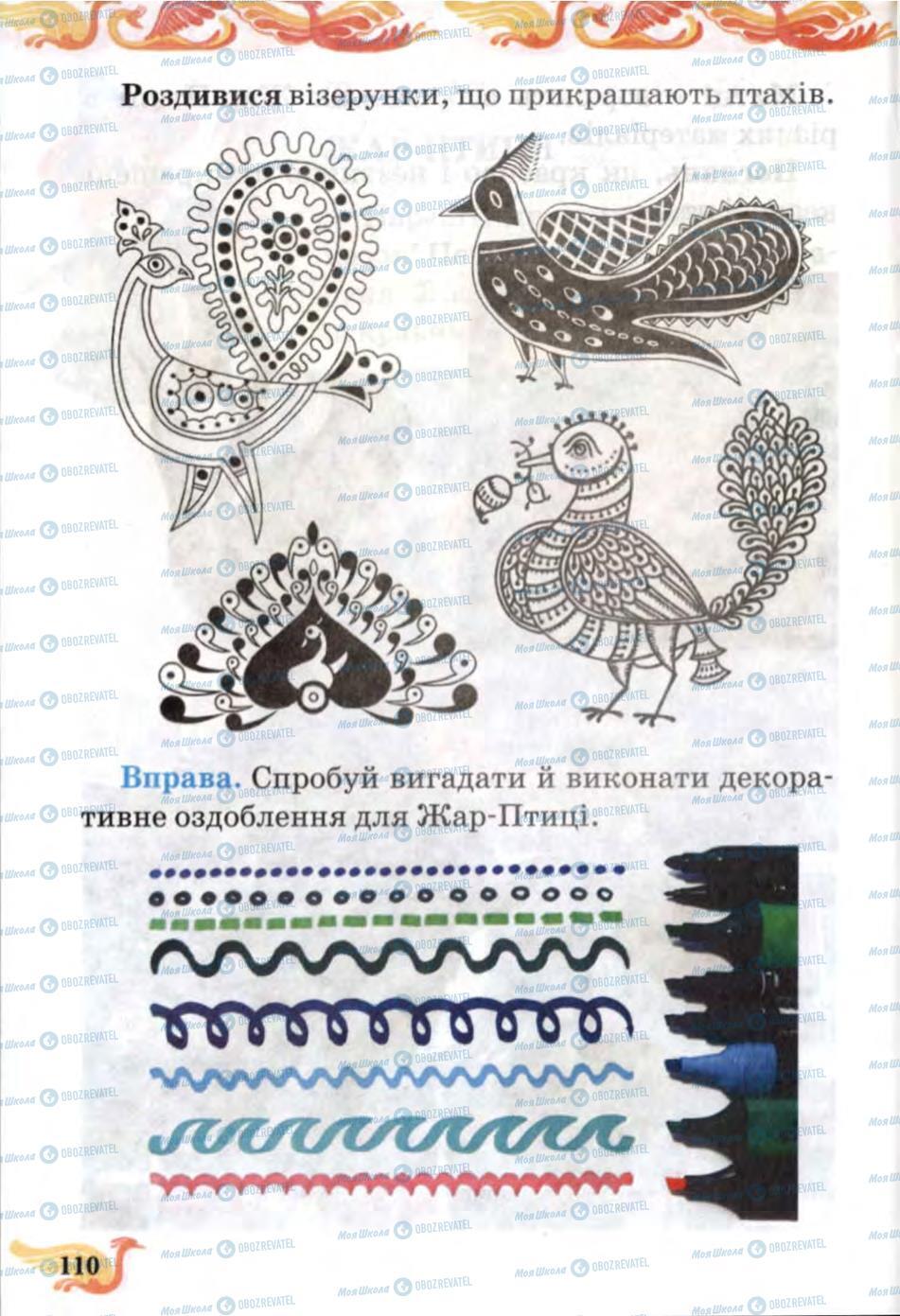 Учебники Изобразительное искусство 1 класс страница 110