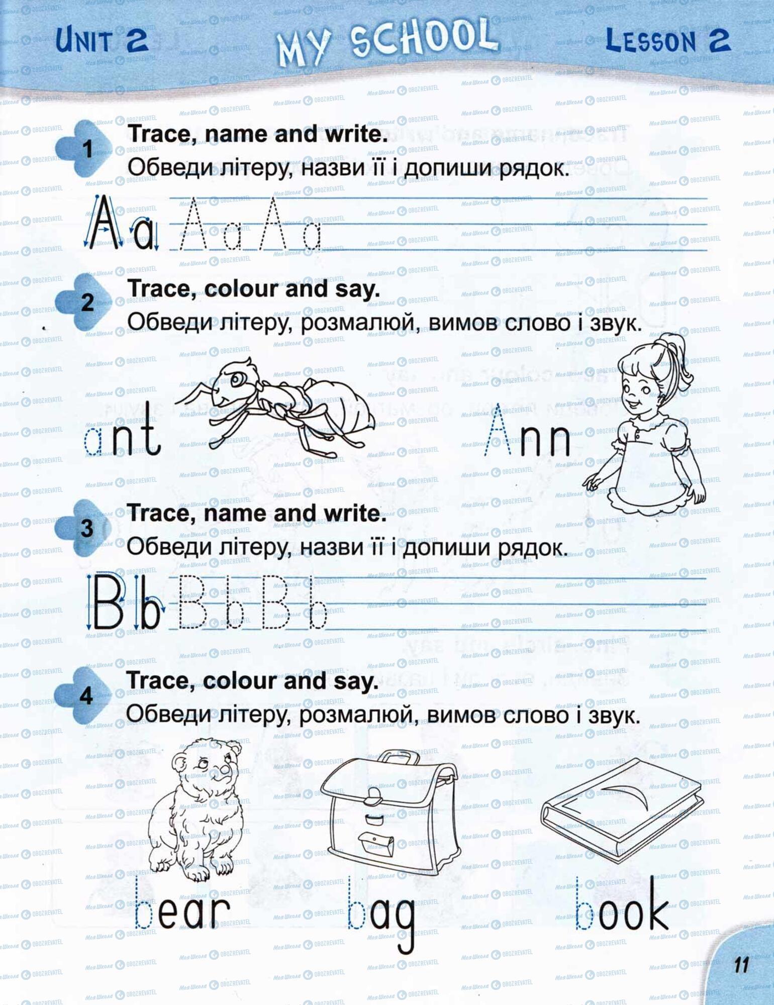 Підручники Англійська мова 1 клас сторінка 11