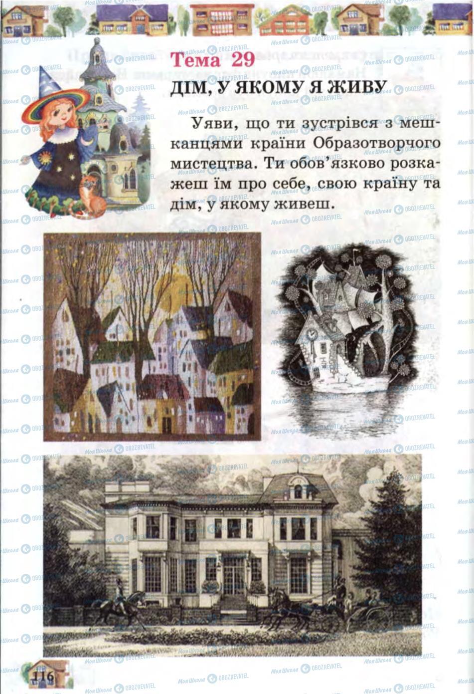 Учебники Изобразительное искусство 1 класс страница 116