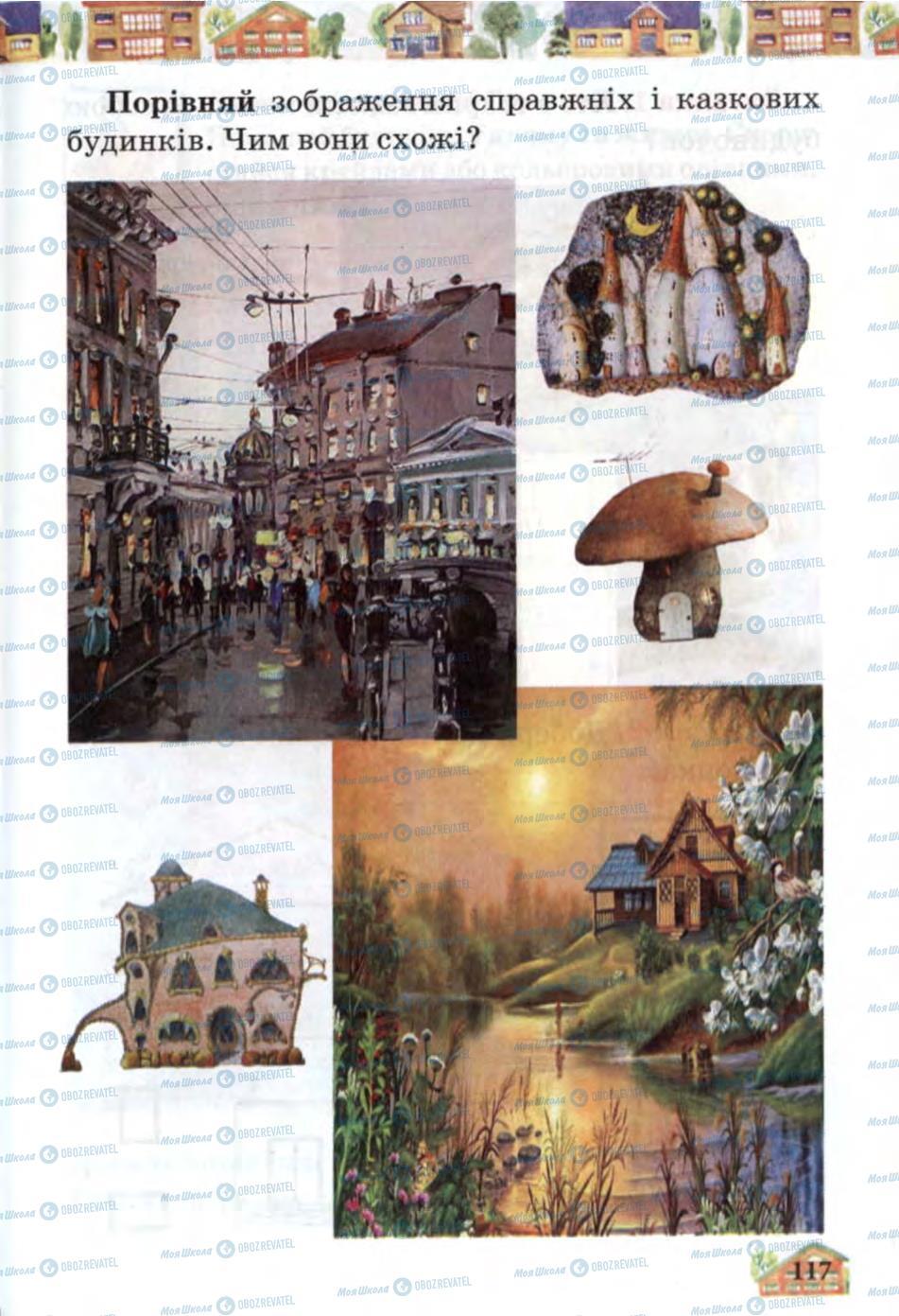 Учебники Изобразительное искусство 1 класс страница 117