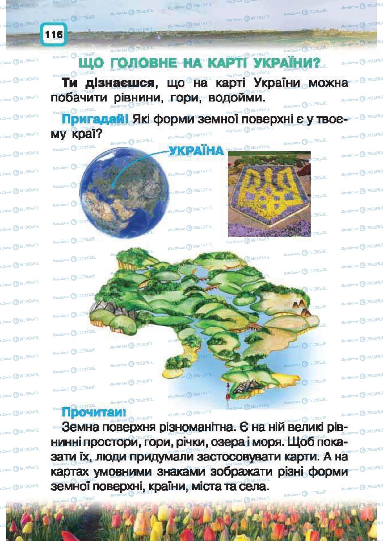 Підручники Природознавство 1 клас сторінка 116