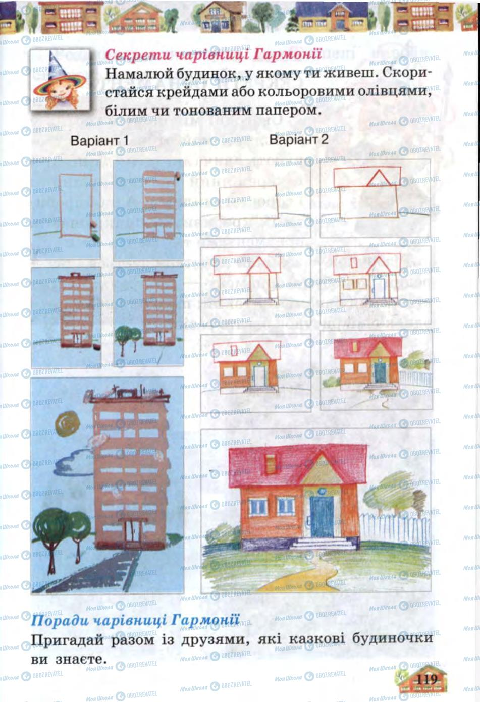 Учебники Изобразительное искусство 1 класс страница 119