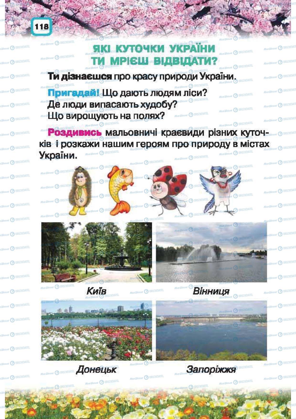 Підручники Природознавство 1 клас сторінка 118