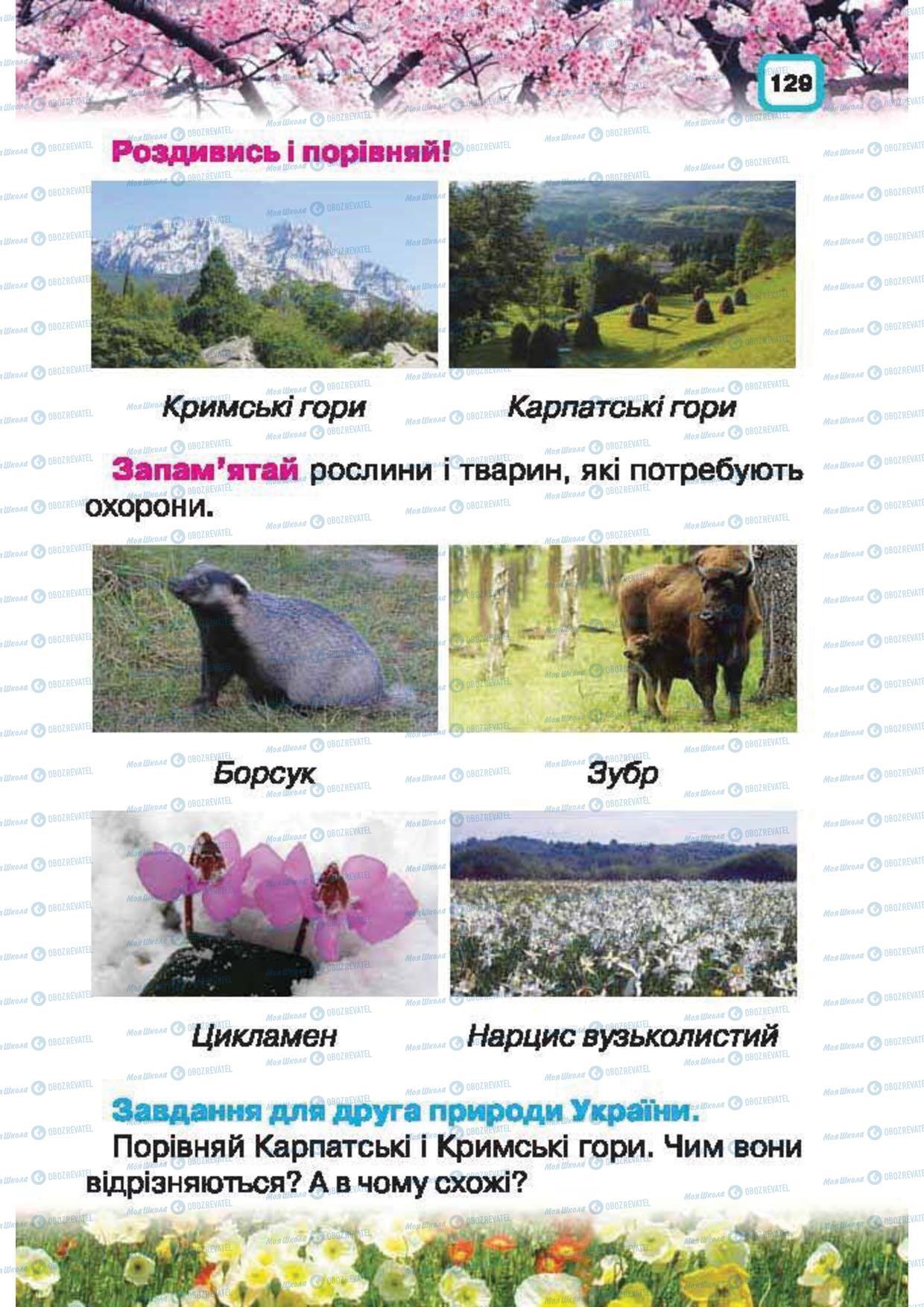 Підручники Природознавство 1 клас сторінка 129
