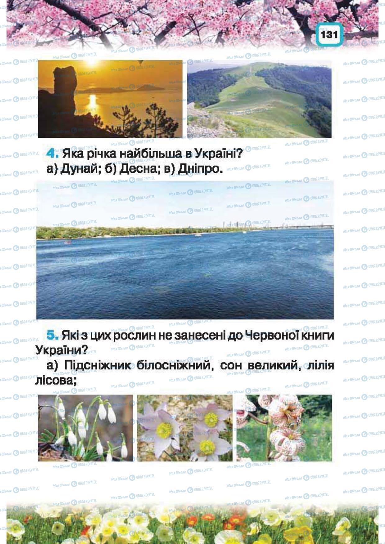 Підручники Природознавство 1 клас сторінка 131