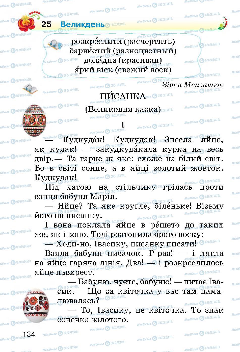 Учебники Укр мова 2 класс страница 134
