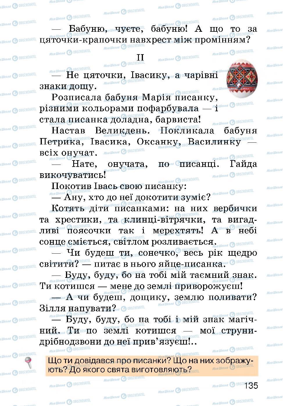 Учебники Укр мова 2 класс страница 135