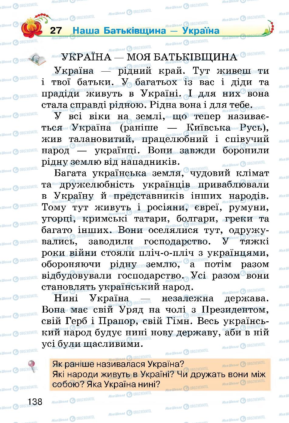 Учебники Укр мова 2 класс страница 138