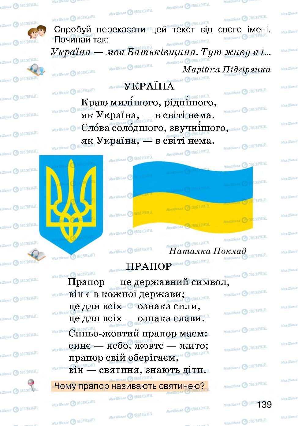 Учебники Укр мова 2 класс страница 139