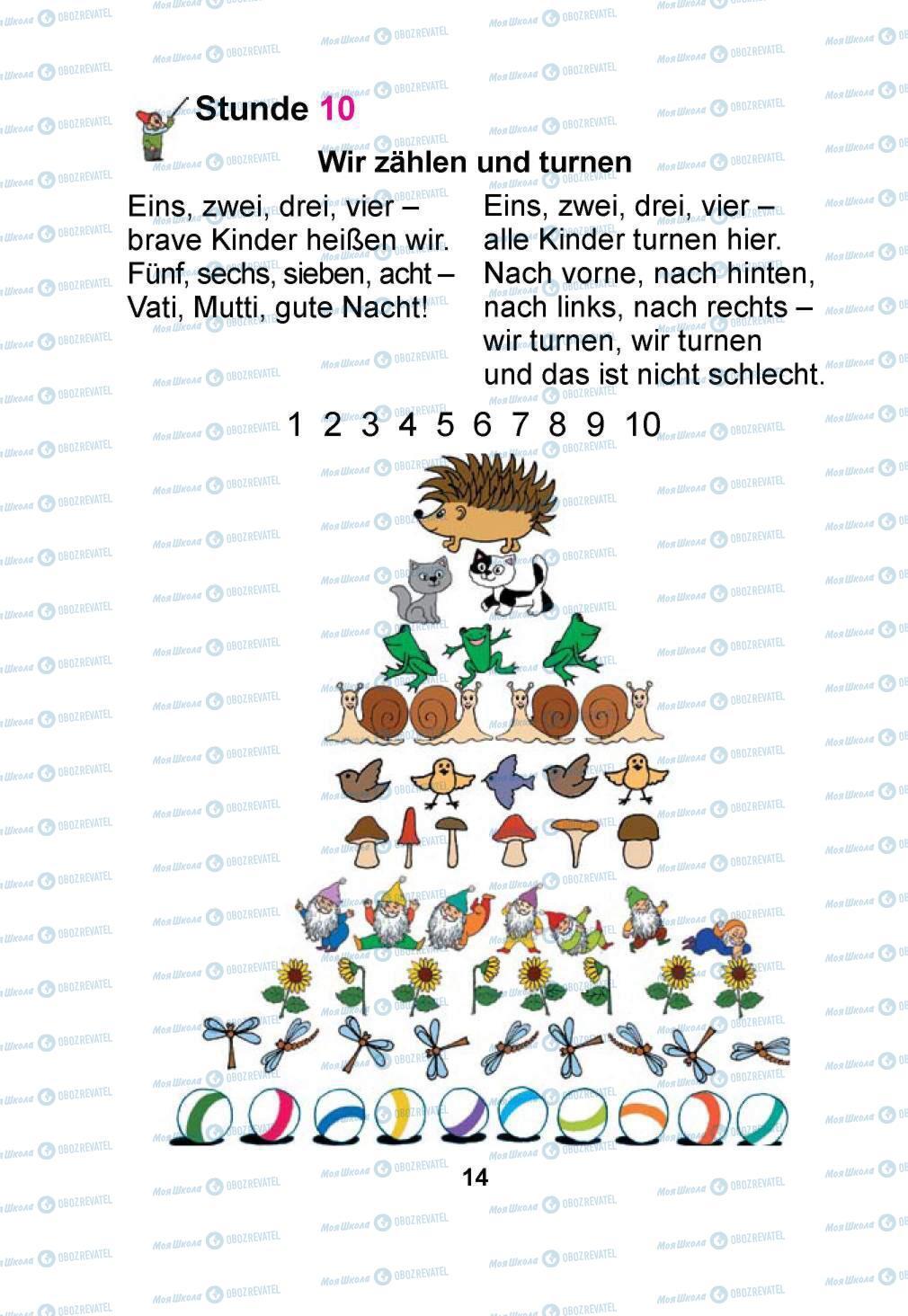 Учебники Немецкий язык 1 класс страница 14