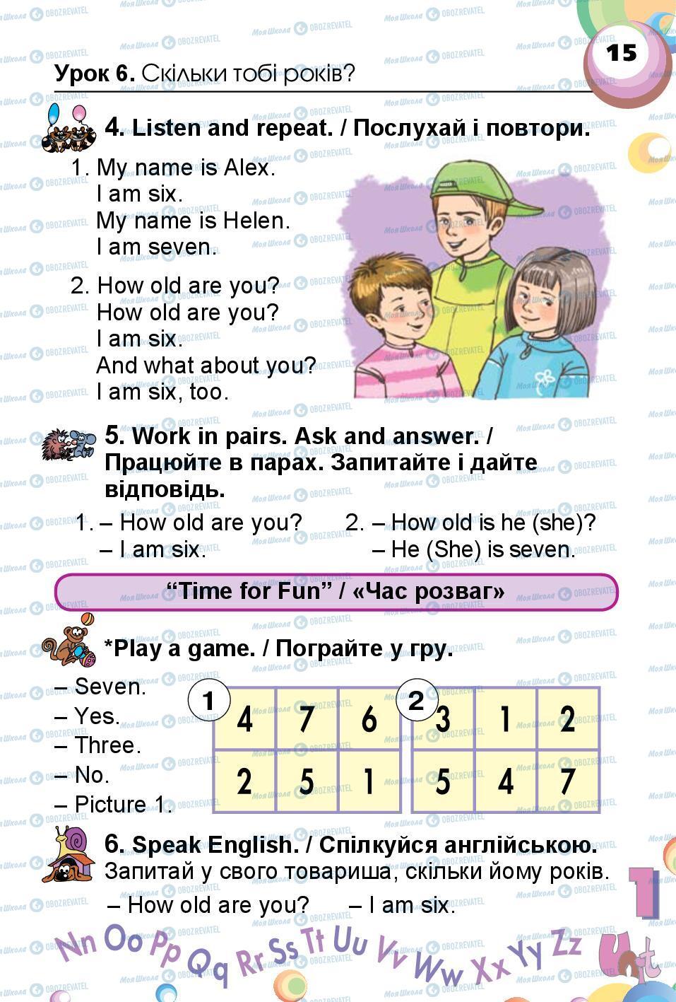 Учебники Английский язык 1 класс страница  15