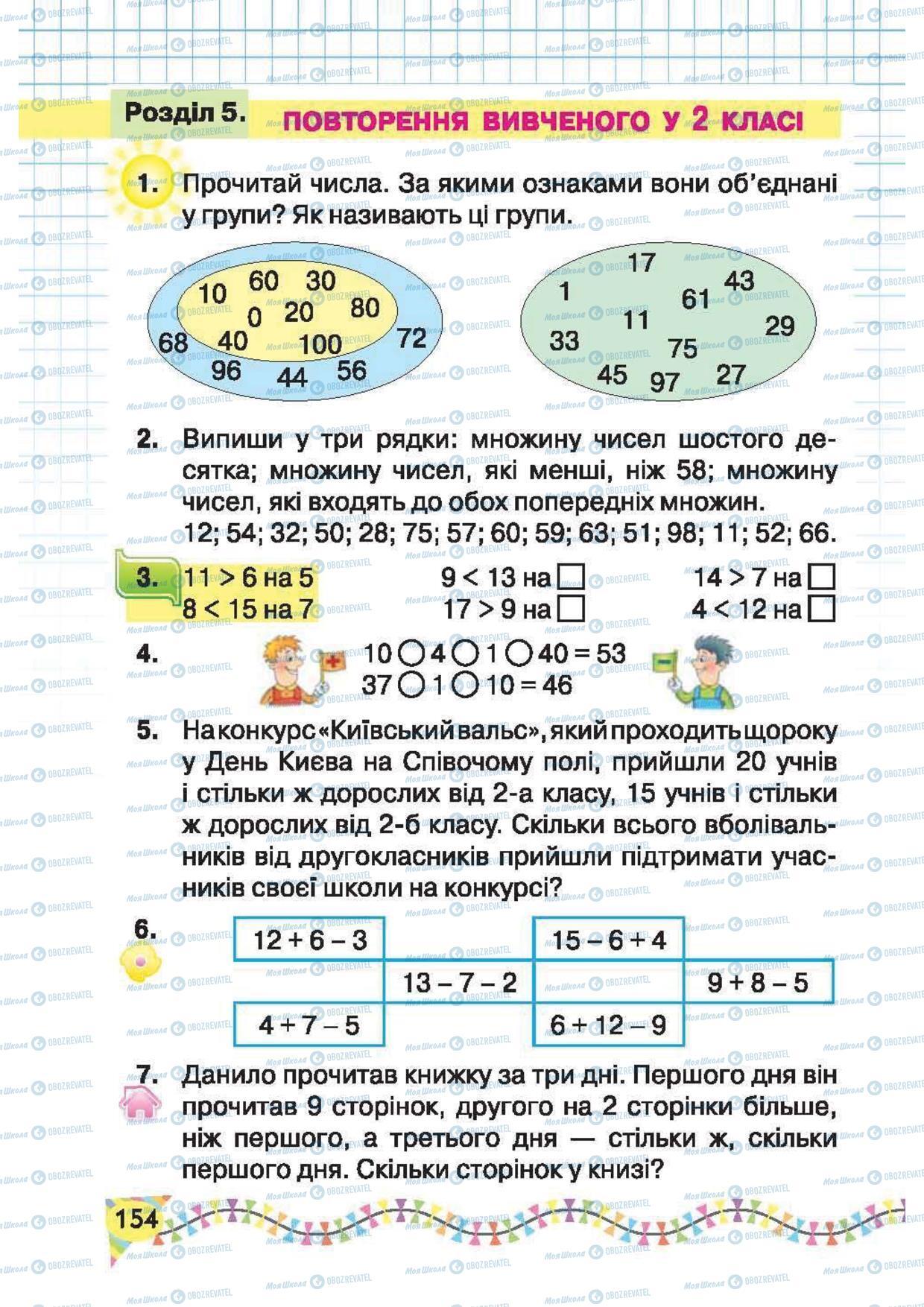 Учебники Математика 2 класс страница 154