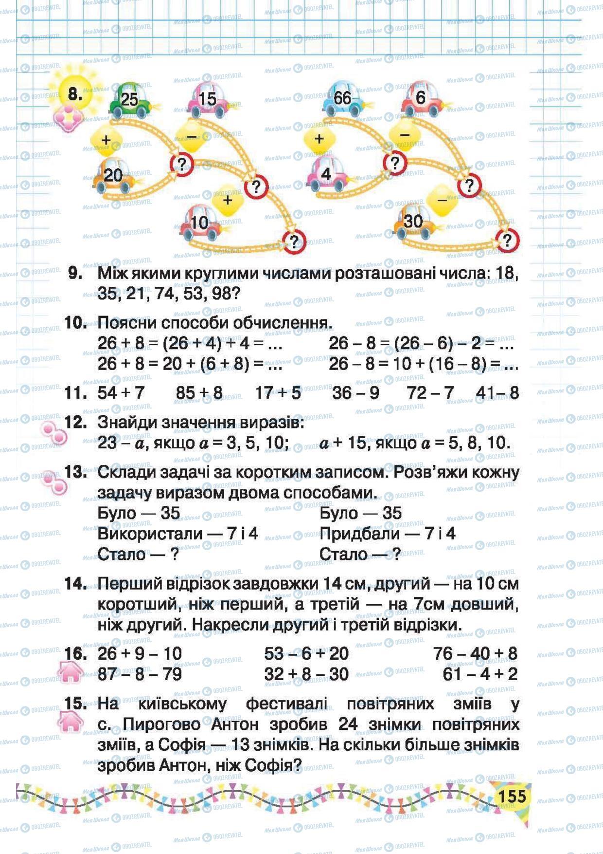 Учебники Математика 2 класс страница 155