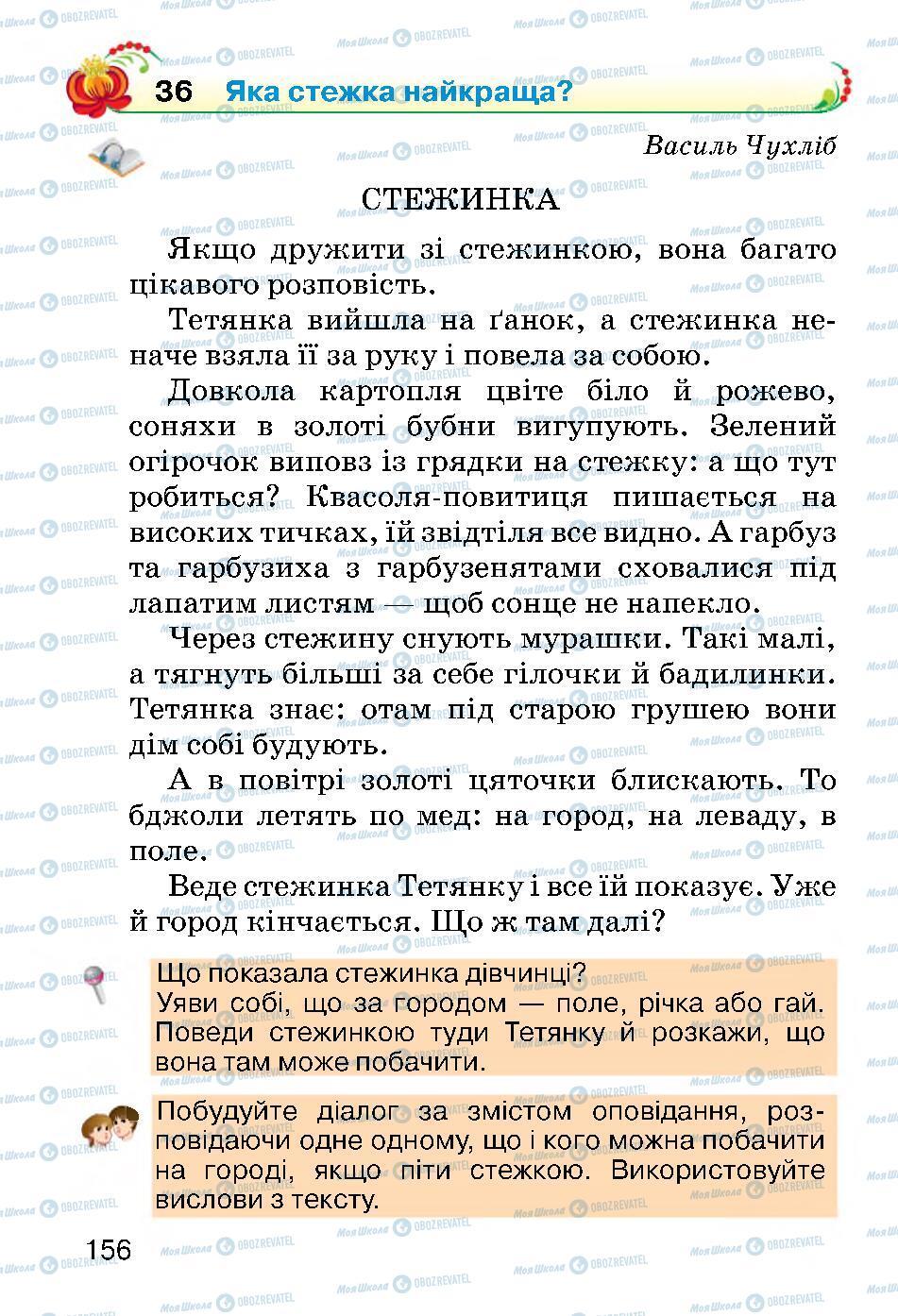 Учебники Укр мова 2 класс страница 156