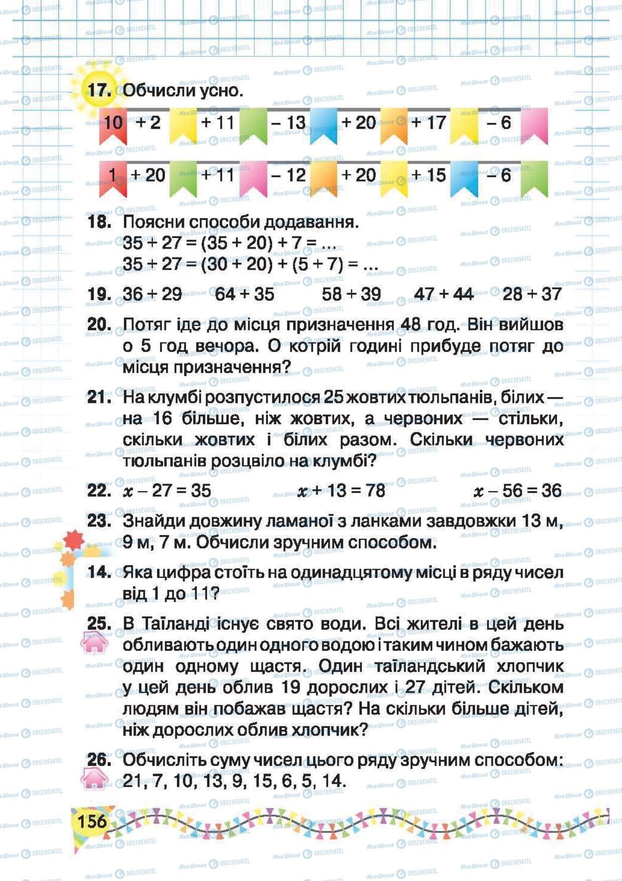 Учебники Математика 2 класс страница 156