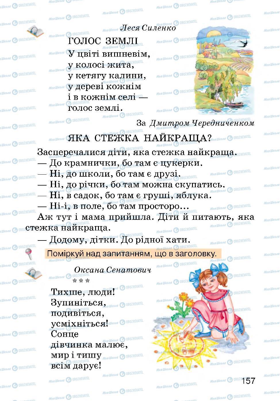 Учебники Укр мова 2 класс страница 157