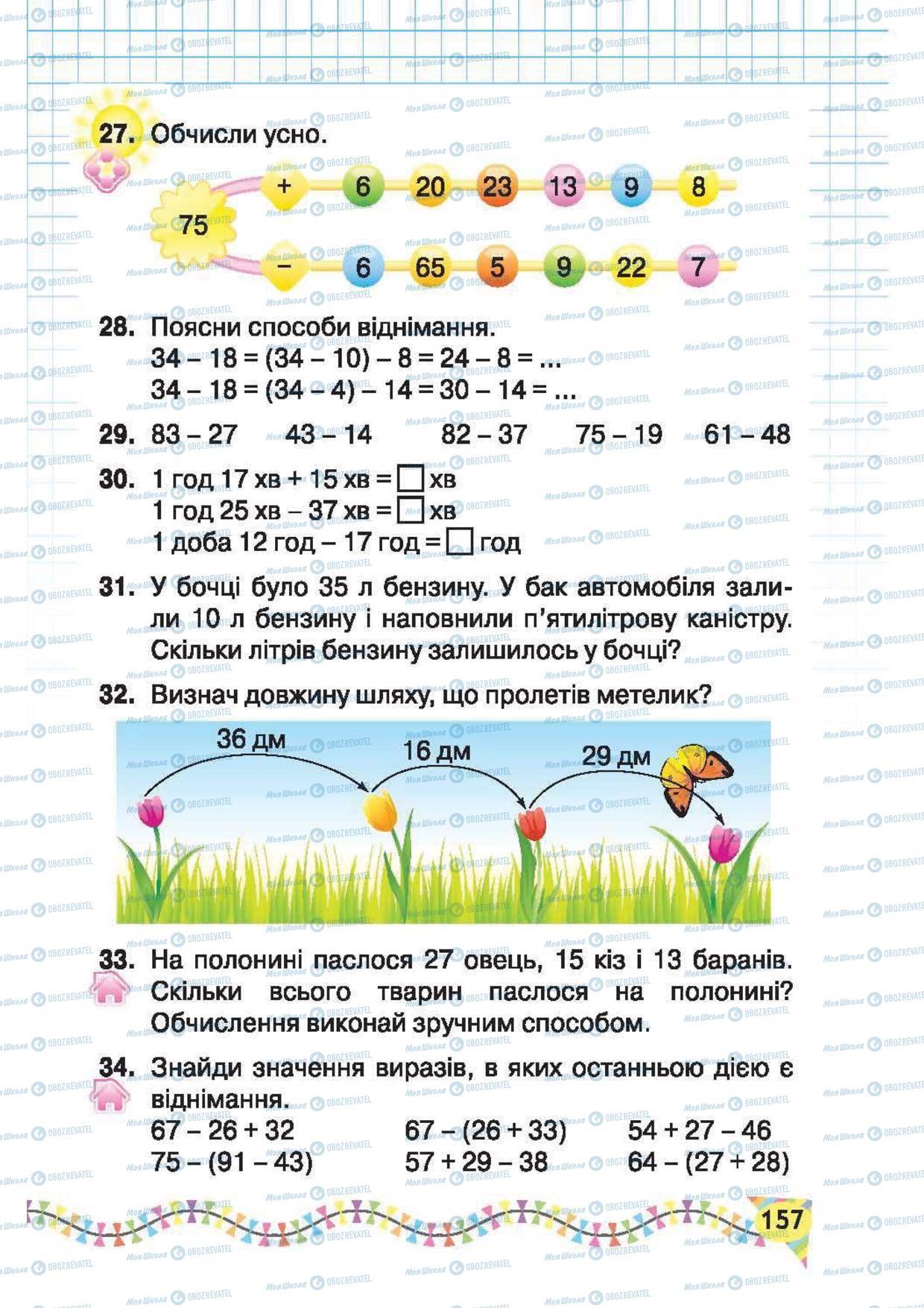 Підручники Математика 2 клас сторінка 157