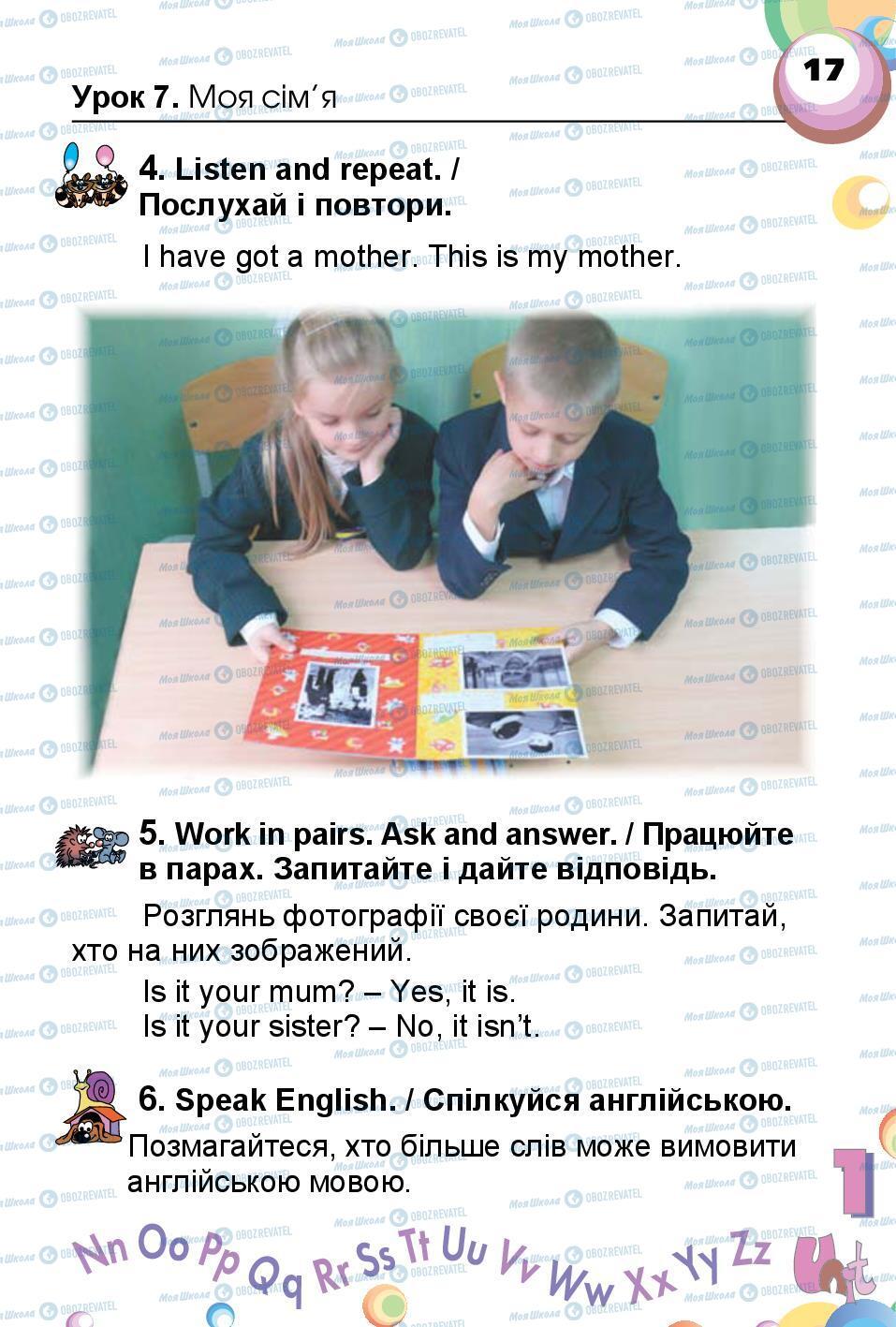 Учебники Английский язык 1 класс страница  17