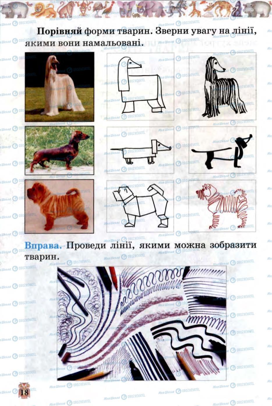 Учебники Изобразительное искусство 1 класс страница 18