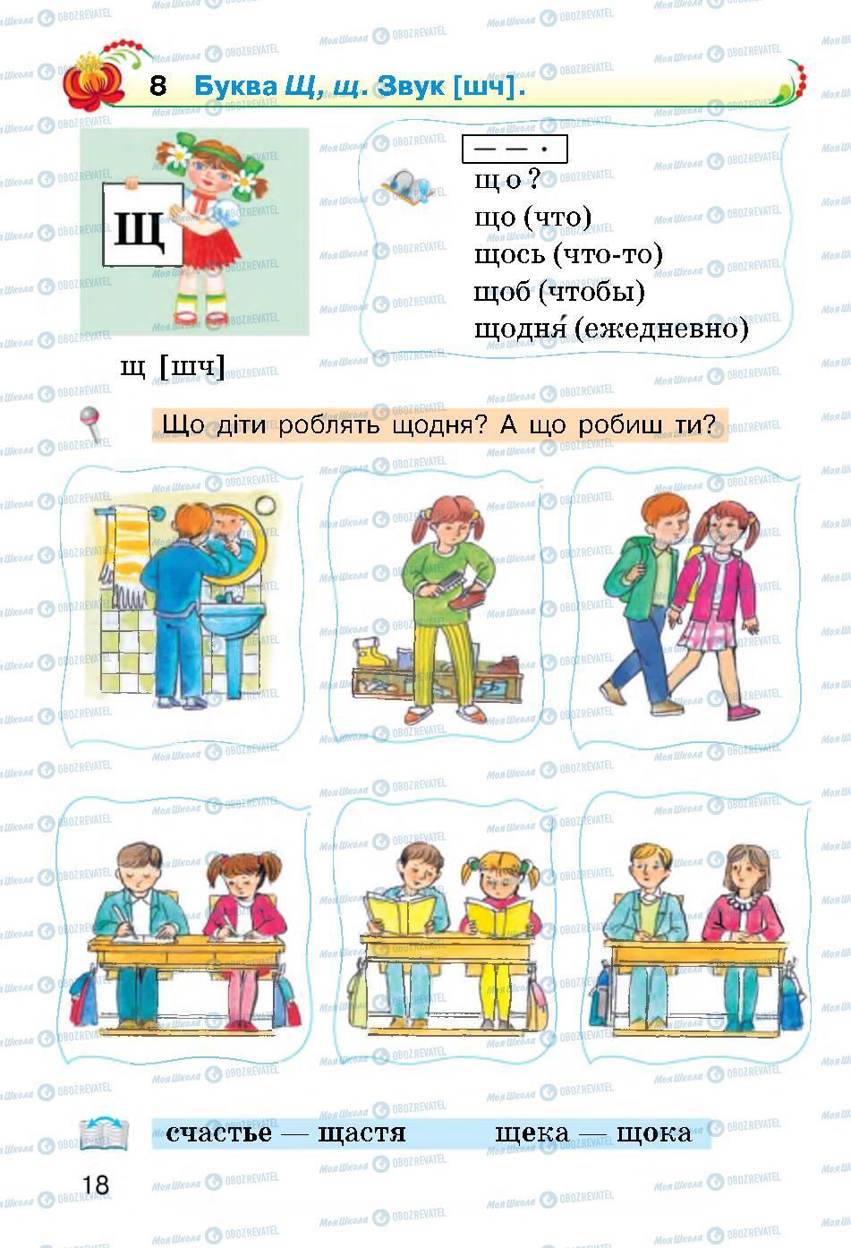 Підручники Українська мова 2 клас сторінка 18