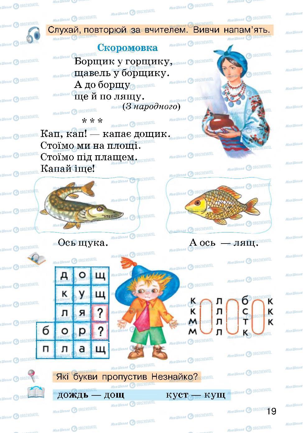 Підручники Українська мова 2 клас сторінка 19