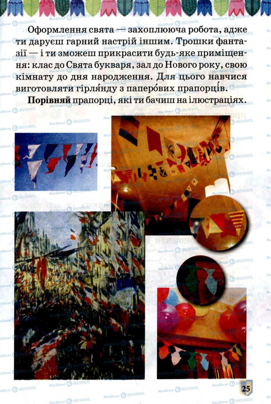 Учебники Изобразительное искусство 1 класс страница 25