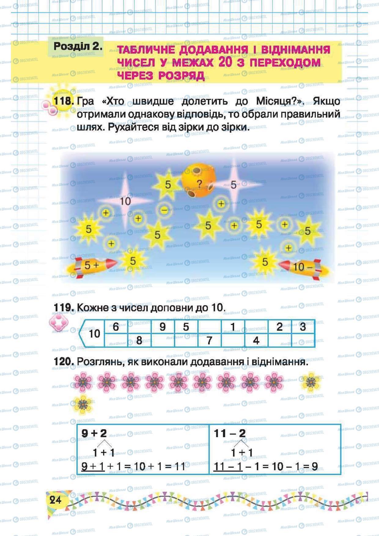 Учебники Математика 2 класс страница 24