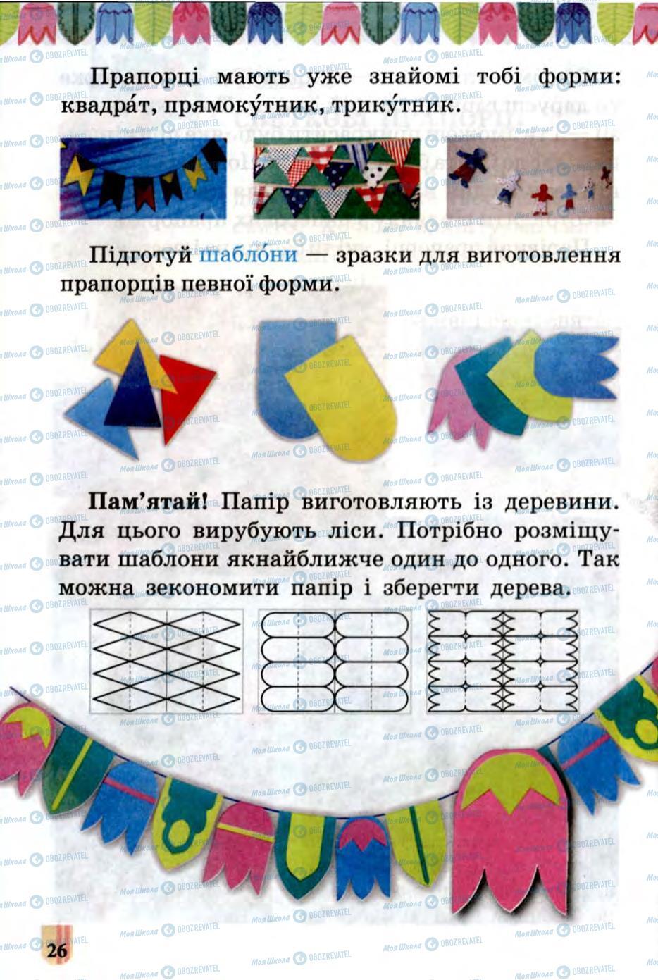 Учебники Изобразительное искусство 1 класс страница 26