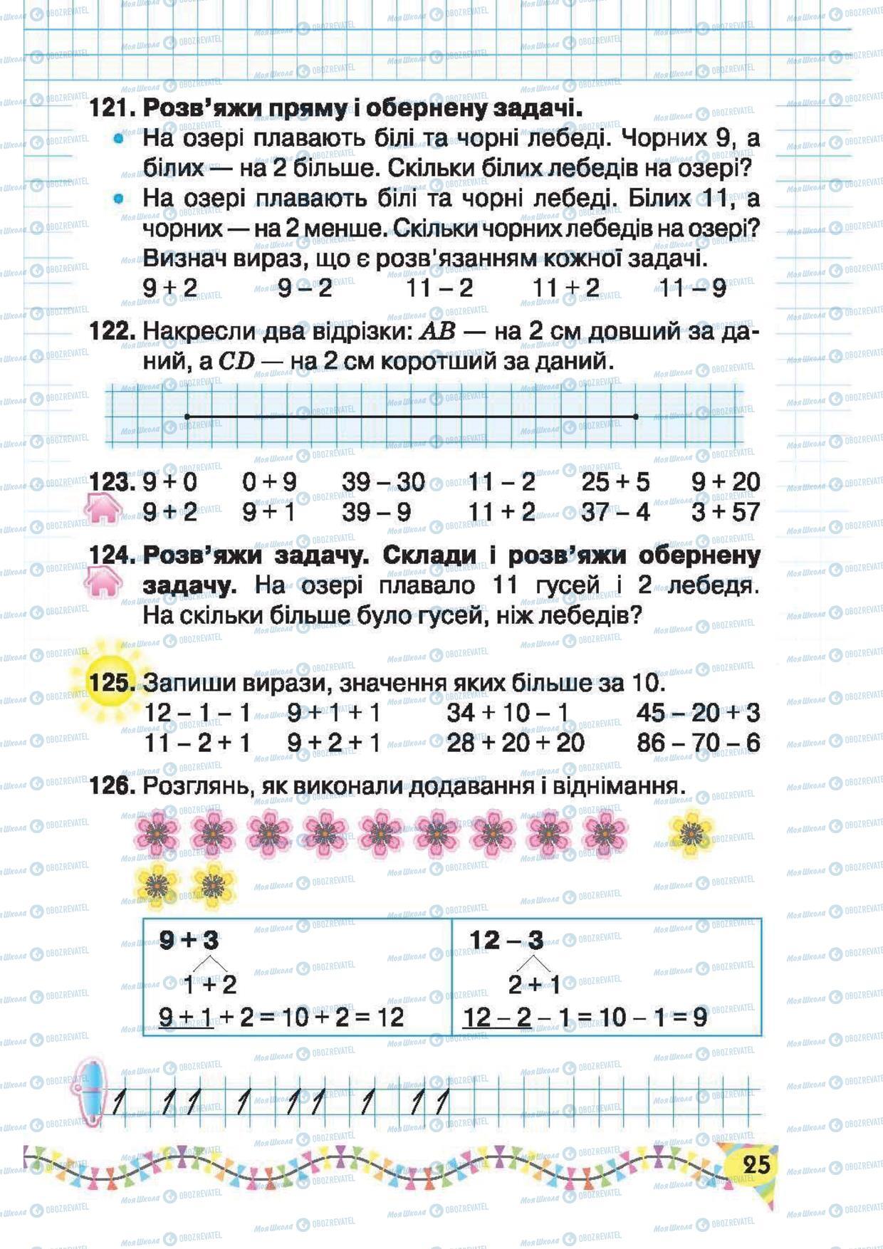 Підручники Математика 2 клас сторінка 25