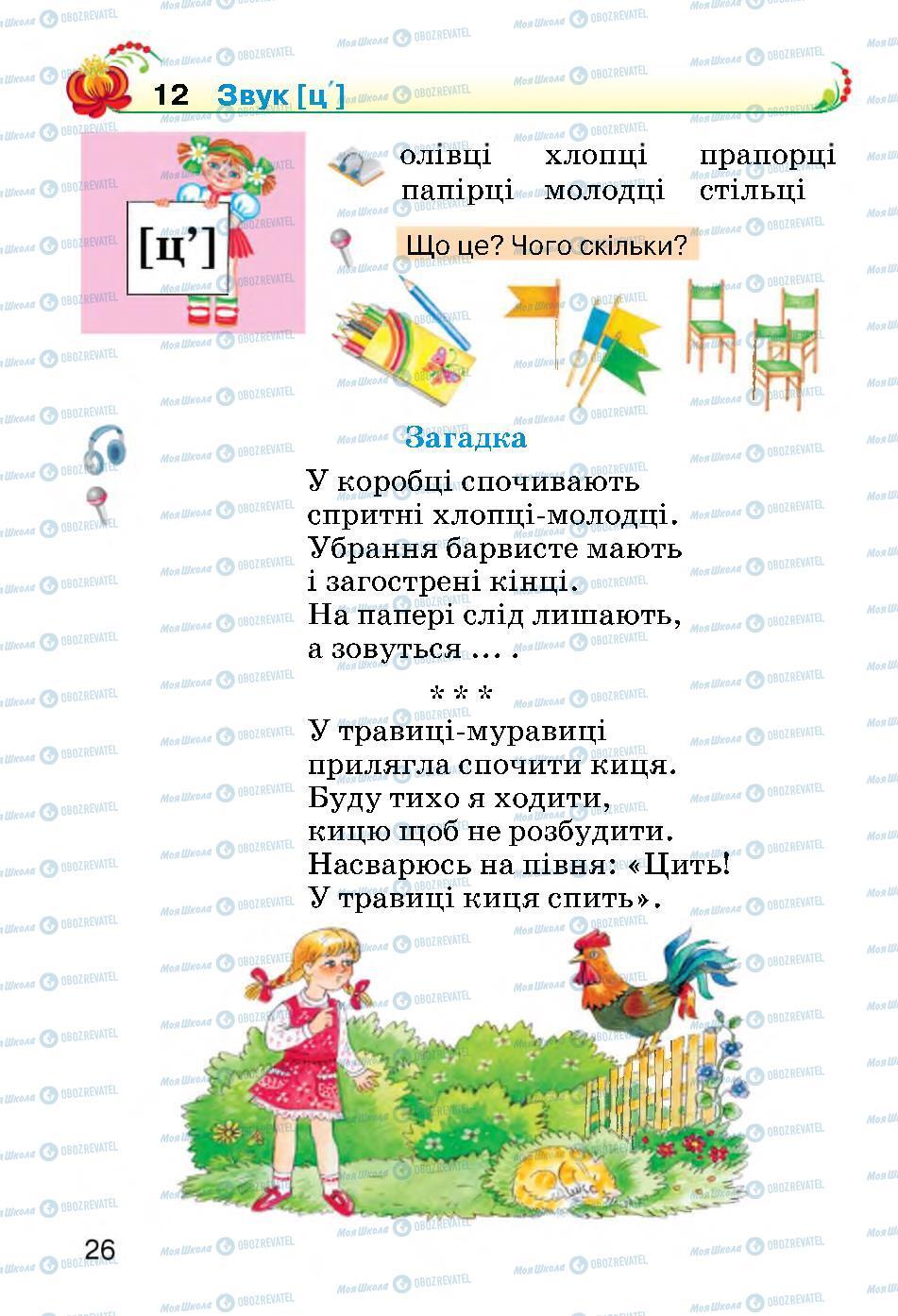 Підручники Українська мова 2 клас сторінка 26